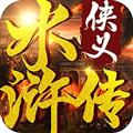 侠义水浒传 V3.0 安卓版