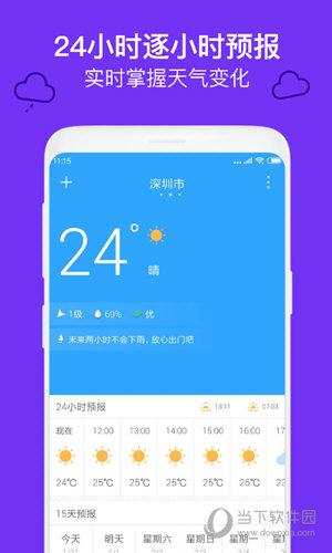 Live Weather安卓版