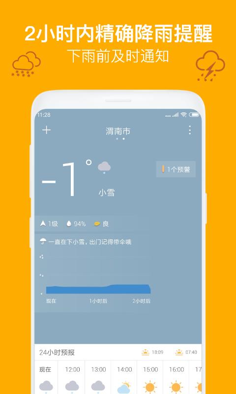Live Weather(实况天气) V1.3.9 安卓版截图1
