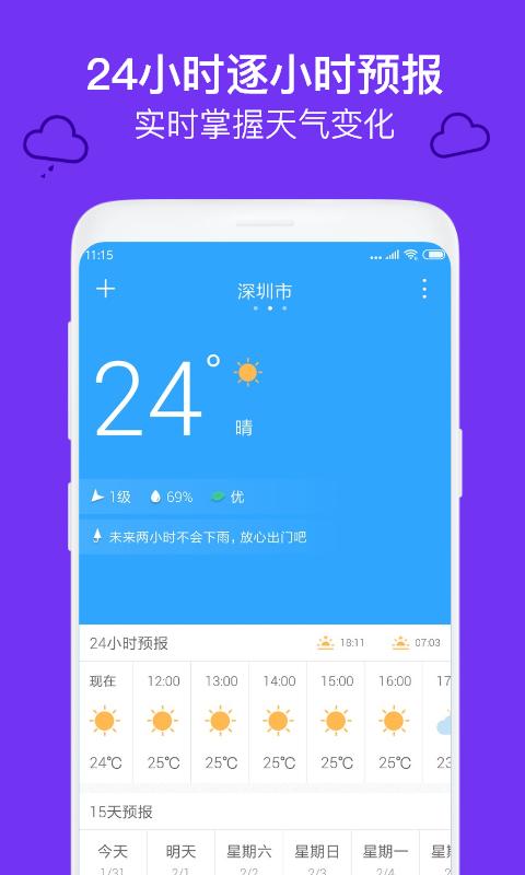 Live Weather(实况天气) V1.3.9 安卓版截图2