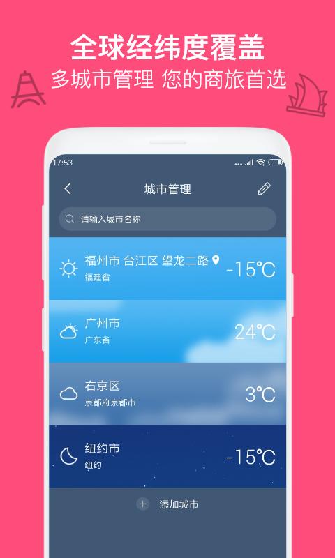 Live Weather(实况天气) V1.3.9 安卓版截图3
