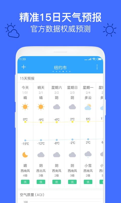 Live Weather(实况天气) V1.3.9 安卓版截图5