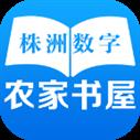 书香株洲 V1.2 iPhone版