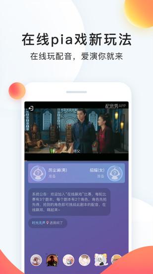 配音秀 V9.30.970 最新安卓版截图2