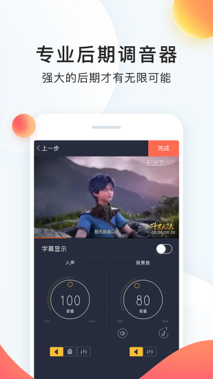 配音秀 V9.30.970 最新安卓版截图4