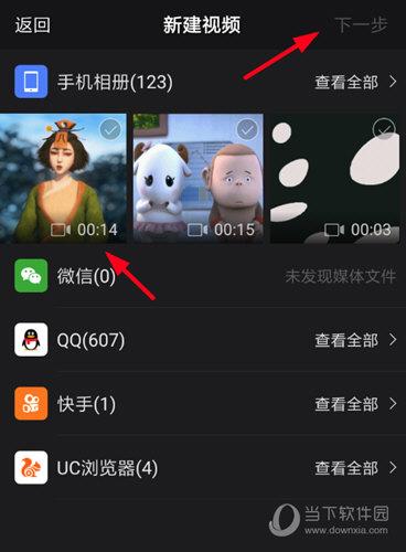 """""""新建视频""""界面"""