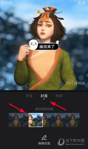 """选择""""封面""""功能"""