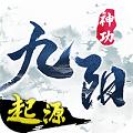 九阳神功:起源BT版 V1.0.0 安卓版