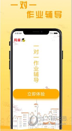 同桌100 iOS版