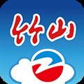 云上竹山 V1.0.9 安卓版