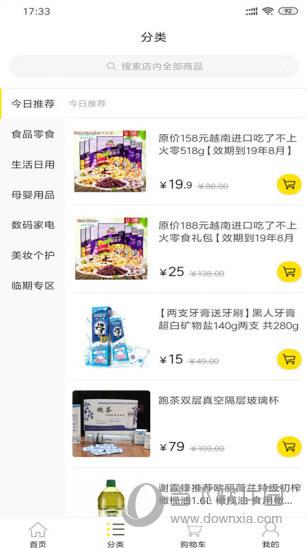 桃库存app