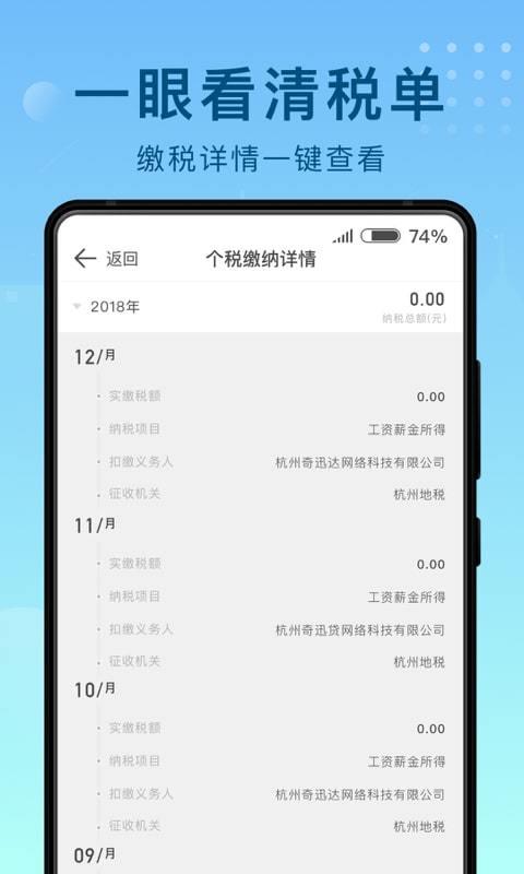 趣个税 V1.3.0 安卓版截图3