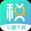 51趣个税 V1.1.0 安卓版