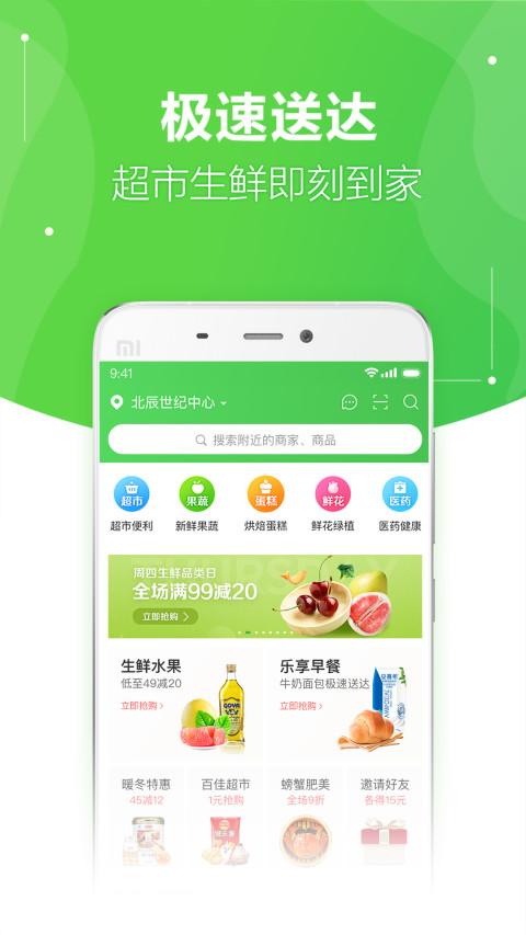 京东到家手机客户端 V7.2.0 官方最新版截图1