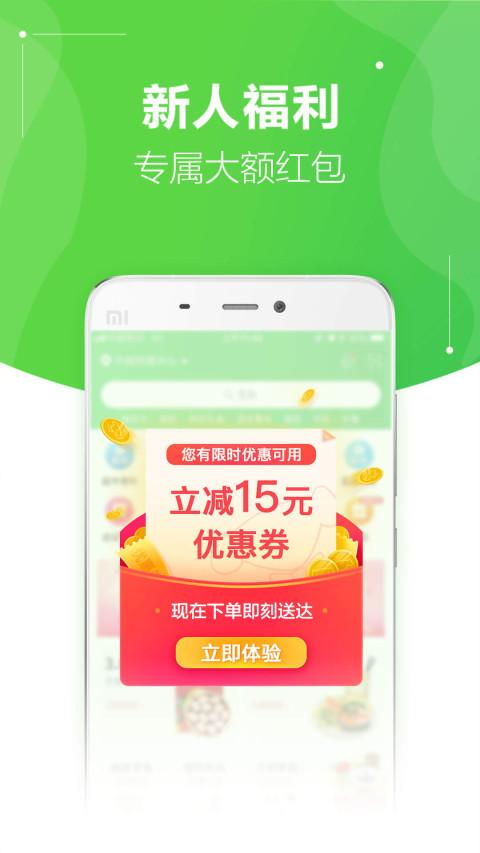 京东到家手机客户端 V7.2.0 官方最新版截图4