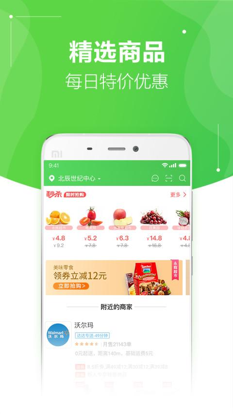 京东到家手机客户端 V7.2.0 官方最新版截图2