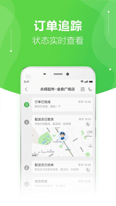京东到家手机客户端 V7.2.0 官方最新版截图3