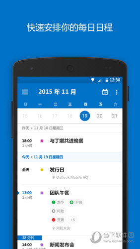 Outlook邮箱手机版