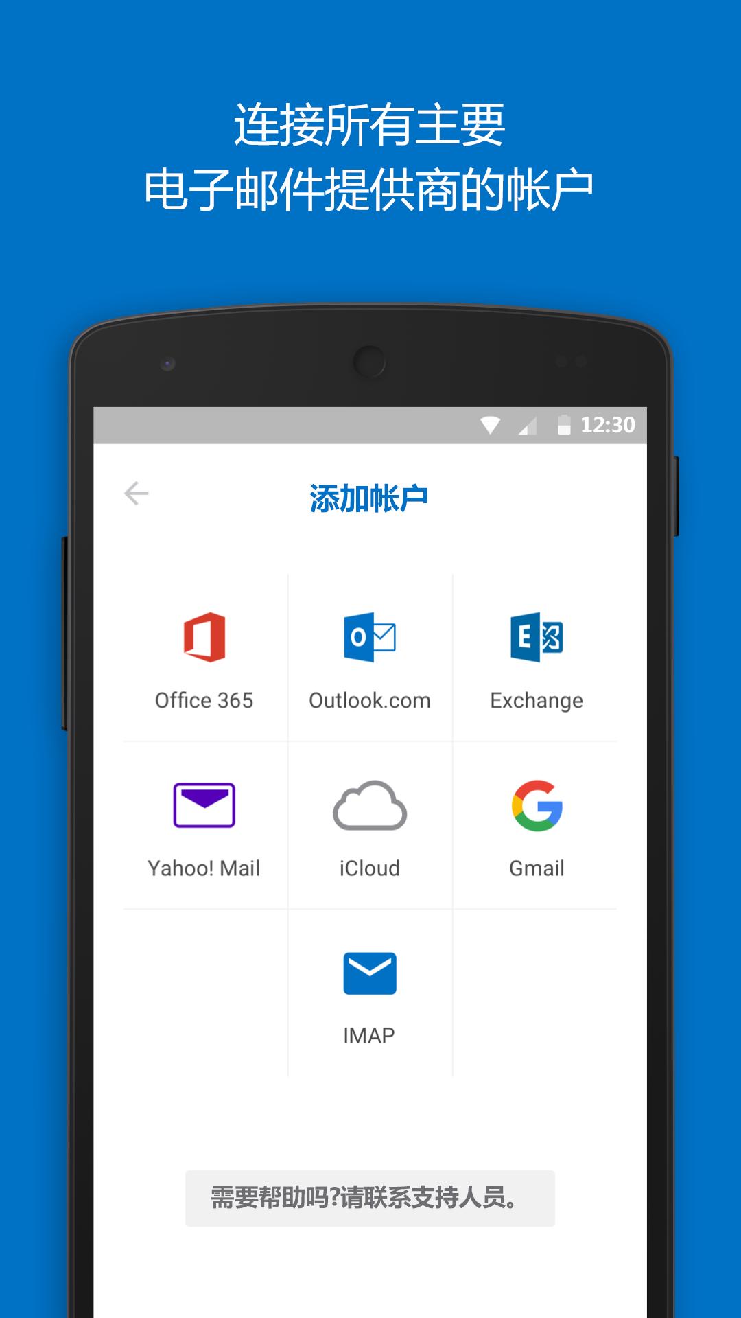 微软Outlook邮箱APP V3.0.107 安卓版截图3