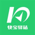 快宝驿站 V3.5.0 安卓版