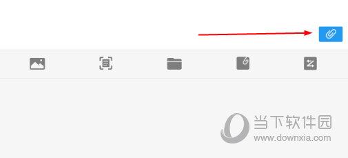 回形针按钮即可添加附件