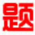 小学数学出题软件 V1.8.0 绿色免费版
