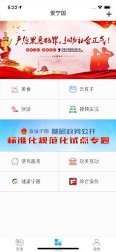 爱宁国 V1.1.2 安卓版截图3
