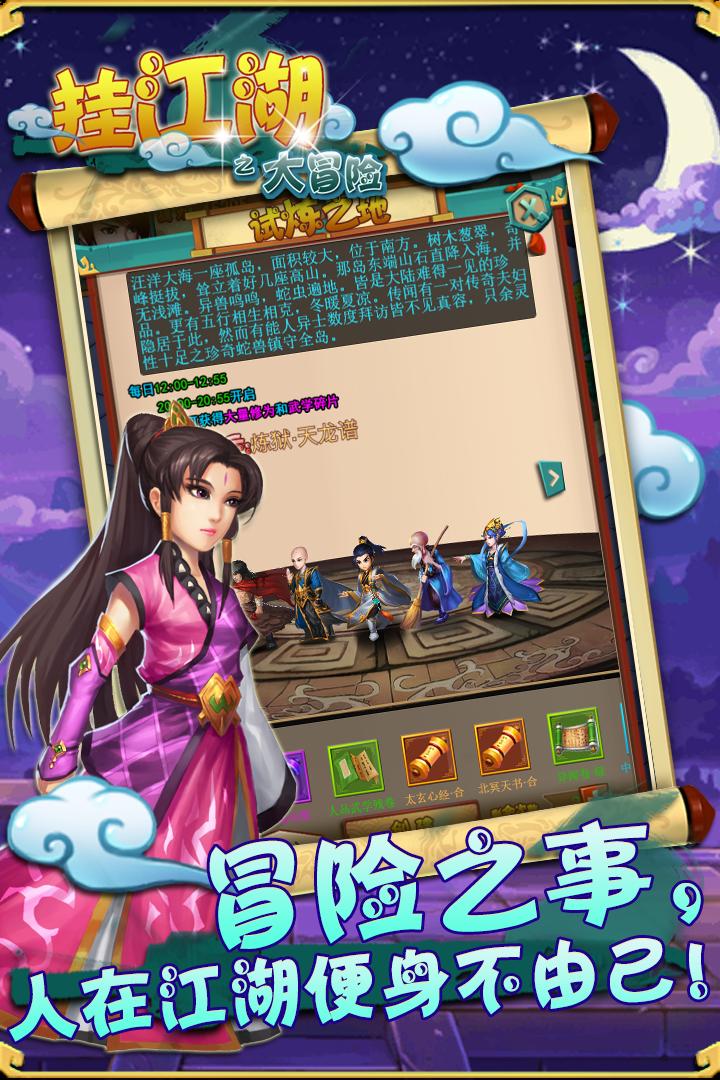挂江湖 V1.3.32 安卓版截图5