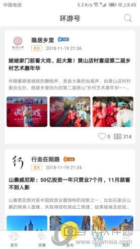 i游北京App