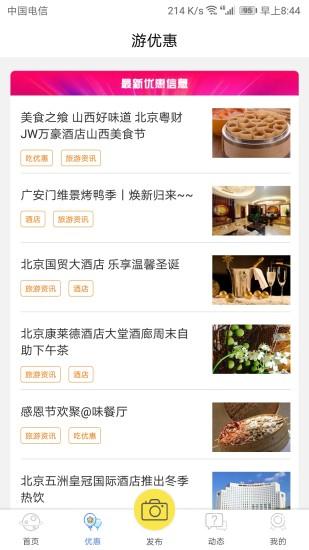 i游北京 V4.0.4 安卓版截图2