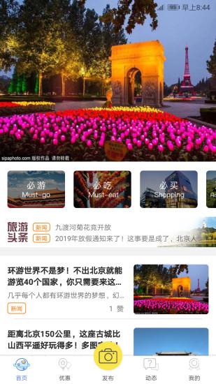 i游北京 V4.0.4 安卓版截图1
