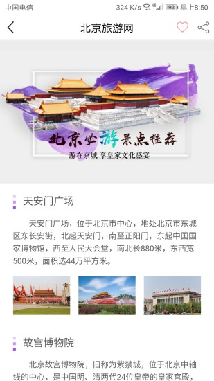 i游北京 V4.0.4 安卓版截图5