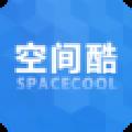 空间酷 V1.0.18 官方最新版