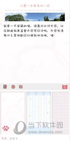 粉萌日记手机版