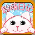 粉萌日记 V2.1.0 苹果版
