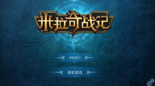 米拉奇战记最新版破解版 V7.0 安卓中文版截图1