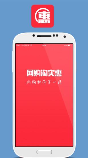 网购淘实惠 V4.2.0 安卓版截图1