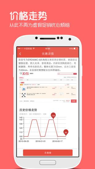 网购淘实惠 V4.2.0 安卓版截图4