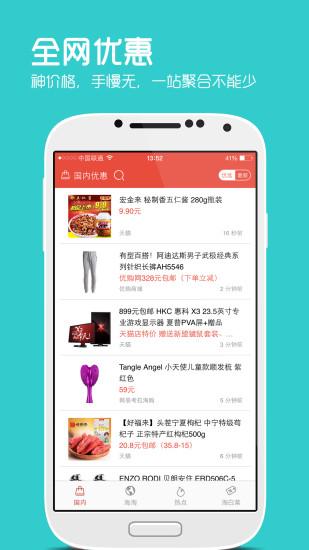 网购淘实惠 V4.2.0 安卓版截图2
