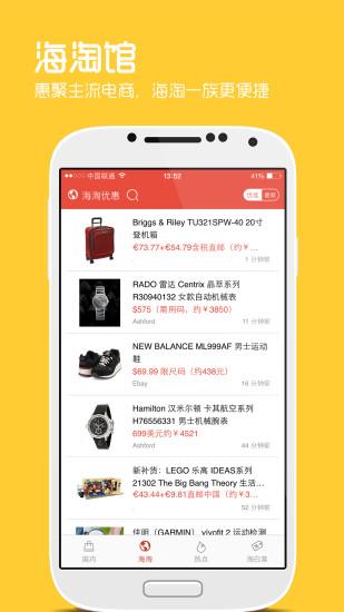 网购淘实惠 V4.2.0 安卓版截图3