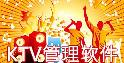 KTV管理软件