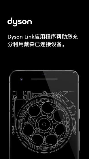 Dyson Link(Dyson设备连接工具) V4.4.19280 安卓版截图1