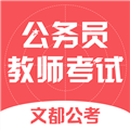 文都公考 V1.3.0 安卓版
