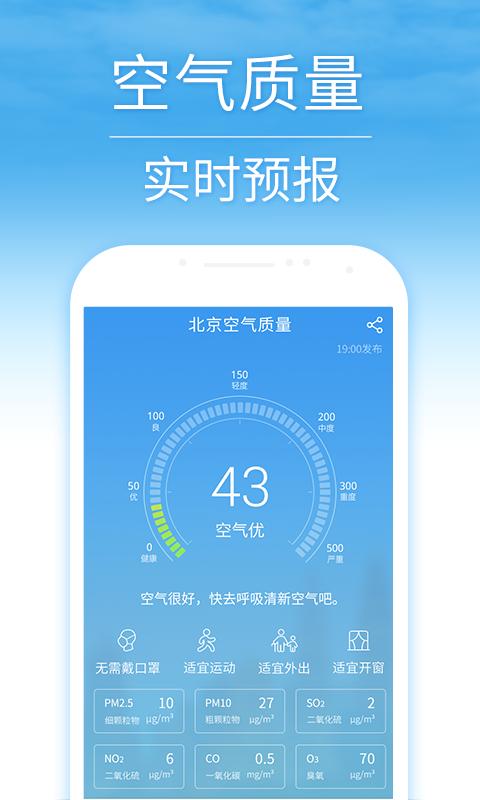 15日天气预报 V3.8 安卓版截图1