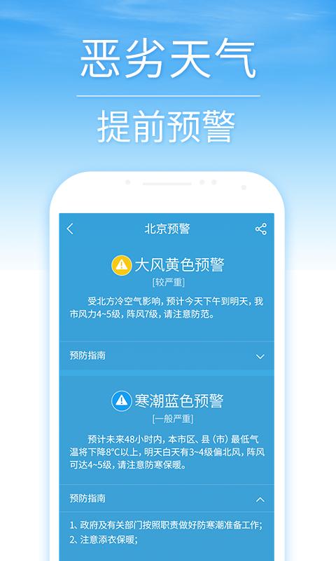 15日天气预报 V3.8 安卓版截图2