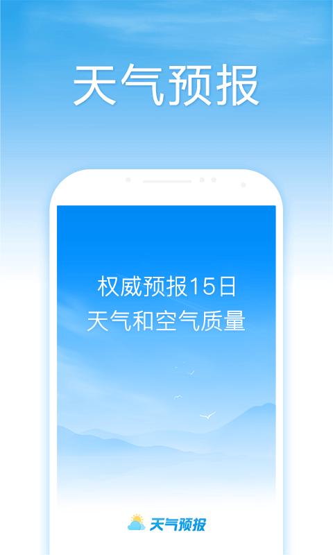 15日天气预报 V3.8 安卓版截图3