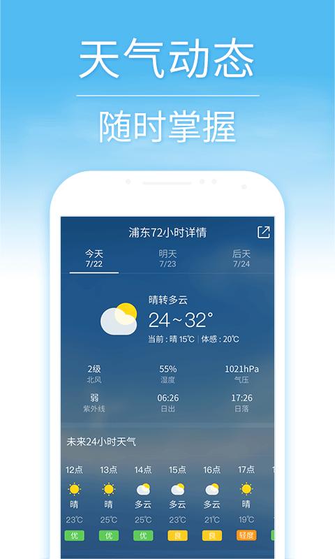 15日天气预报 V3.8 安卓版截图4