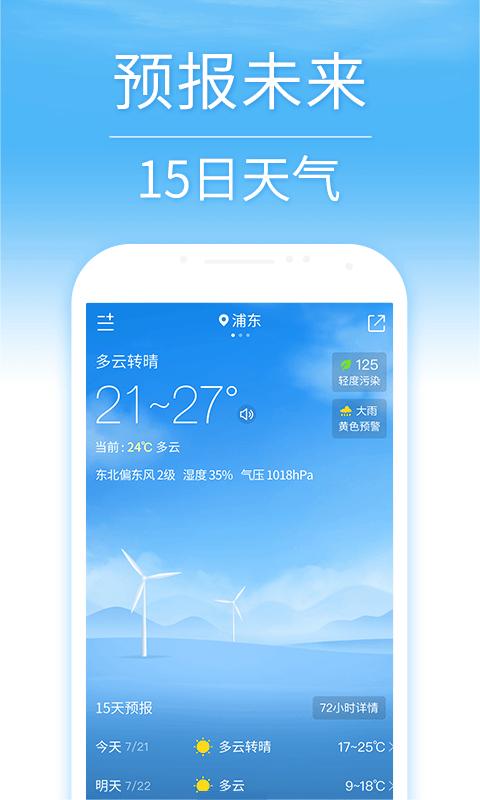 15日天气预报 V3.8 安卓版截图5