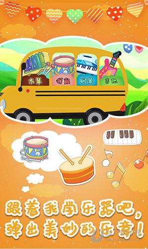 儿童音乐巴士APP
