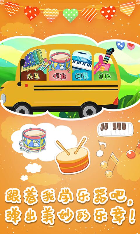 儿童音乐巴士 V1.5 安卓版截图2